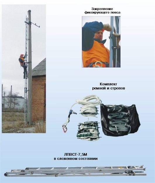 Insulating vertical ladder from fiberglass plastic LPVST-7,5